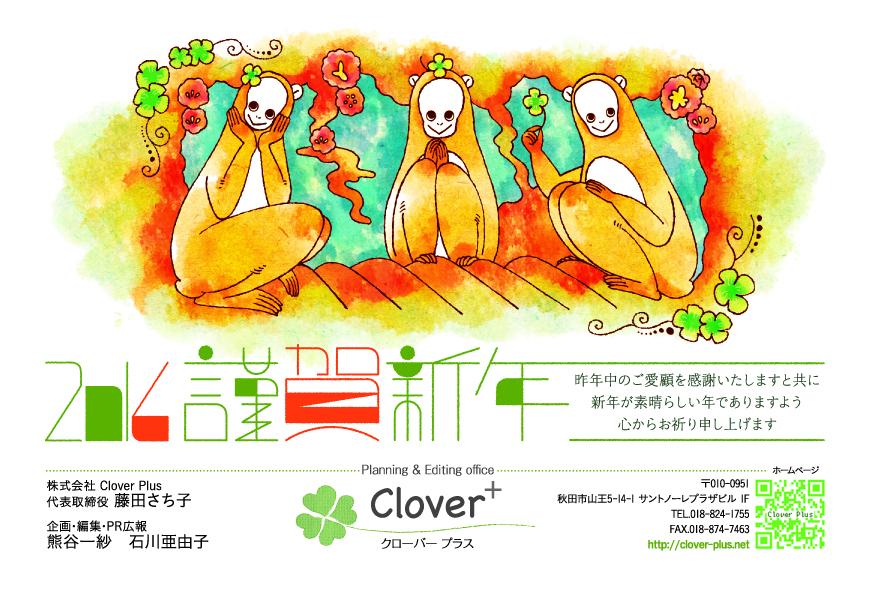 2016 clover plus nengajyo-saisyu